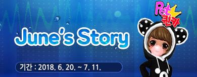 Junes Stroy 기간 : 2018년 6월 20일 ~ 7월 11일