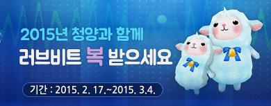 2015년 청양과 함께 러브비트 복 받으세요 기간: 2015년 2월 17일 ~ 2015년 3월 4일
