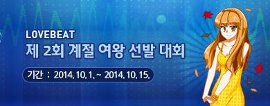 LOVEBEAT 제 2회 계절 여왕 선발 대회 기간: 2014. 10.1. ~ 2014. 10.15.