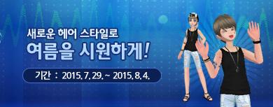 새로운 헤어 스타일로 여름을 시원하게! 기간 : 2015년 7월 29일 ~  2015년 8월 4일