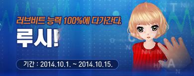러브비트 능력 100%에 다가간다 루시! 기간: 2014. 10.1. 2014. 10.15.