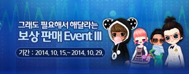 그래도 필요해서 해달라는 보상판매 Event III 기간: 2014. 10.15. ~ 2014. 10. 29.