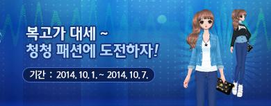 가을 시즌 맞이 재킷 패션- 기간 : 2014년 9월 24일 ~  2014년 9월 30일