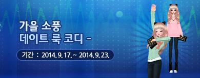 가을 소풍 데이트 룩 코디- 기간 : 2014년 9월 17일 ~  2014년 9월 23일