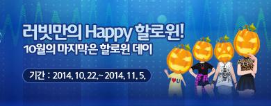 러빗만의 Happy 할로윈! 10월의 마지막은 할로윈데이 기간: 2014년 10월 22일 ~ 2014년 11월 5일