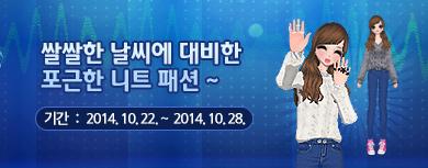 쌀쌀한 날씨에 대비한 포근한 니트 패션~ 기간 : 2014년 10월 22일 ~  2014년 10월 28일