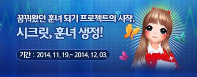 꿈꿔왔던 훈녀 되기 프로젝트의 시작, 시크릿, 훈녀 생정! : 2014년 11월 19일 ~ 2014년 12월 3일