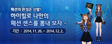 패션의 완성은 신발! 하이힐로 나만의 패션 센스를 뽐내 보자~ 기간 : 2014년 11월 26일 ~  2014년 12월 2일