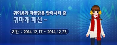 귀여움과 따뜻함을 만족시켜 줄 귀마개 패션~ 기간 : 2014년 12월 17일 ~  2014년 12월 23일