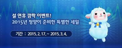 설 연휴 깜짝 이벤트! 2015년 청양이 준비한 특별한 세일 기간: 2015년 2월17일 ~ 2015년 3월 4일