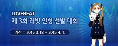 LOVEBEAT 제 3회 러빗 인형 선발 대회 기간:2015년 3월 18일 ~ 2015년 4월 1일