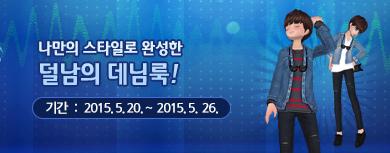 나만의 스타일로 완성한 덜남의 데님룩! 기간 : 2015년 5월 20일 ~  2015년 5월 26일
