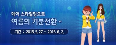 헤어 스타일링으로 여름의 기분전환~ 기간 : 2015년 5월 27일 ~  2015년 6월 2일