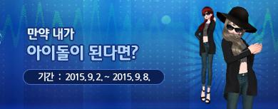 만약 내가 아이돌이 된다면? 기간 : 2015년 9월 2일 ~  2015년 9월 8일