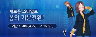 새로운 스타일로 봄의 기분전환! 기간 : 2016년 4월 27일 ~ 2016년 5월 3일