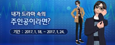 영화 보러 갈까요? 1월의 첫 데이트 코디 기간 : 2017년 1월 11일 ~ 2017년 1월 17일