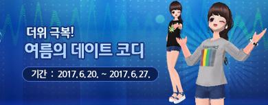 더위 극복! 여름의 데이트 코디 기간 : 2017년 6월 20일 ~ 2017년 6월 27일