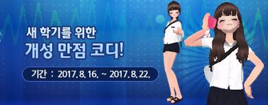 새 학기를 위한 개성 만점 코디! 기간 : 2017년 8월 16일 ~ 2017년 8월 22일