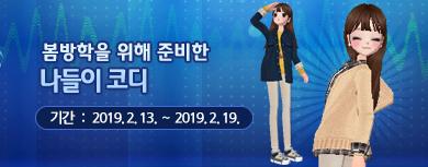 봄방학을 위해 준비한 나들이 코디 기간 : 2019. 2. 13. ~ 2019. 2. 19.