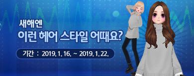 새해엔 이런 헤어 스타일 어때요? 기간 : 2019. 1. 16. ~ 2019. 1. 22.