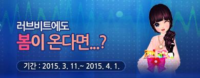 러브비트에도 봄이 온다면...? 기간: 2015년 3월 11일 ~  2015년 4월 1일