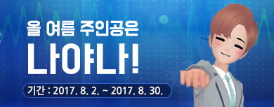 올 여름 주인공은 나야나 기간 : 2017년 8월 2일 ~ 2017년 8월 30일