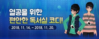 열공을 위한 편안한 독서실 코디! 기간 : 2018. 11. 14. ~ 2018. 11. 20.