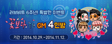 러브비트 6주년! 특별한 이벤트 꽃보다 좋은 GM 4인방 기간: 2014년 10월 29일 ~ 2014년 11월 12일
