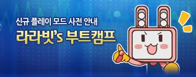 신규 플레이 모드 사전 안내 라라빗's 부트캠프