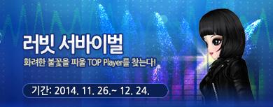 러빗 서바이벌 화려한 불꽃을 TOP Player를 찾는다! 기간: 2014년 11월 26일 ~ 2014년 12월 24일
