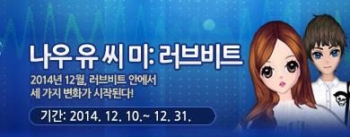 나우 유 씨 미: 러브비트 2014년 12월, 러브비트 안에서 세 가지 변화가 시작된다! 기간: 2014년 12월 10일 ~ 2014년 12월 31일