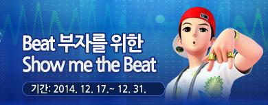Beat 부자를 위한 Show me the Beat 기간: 2014년 12월 17일 ~  2014년 12월 31일