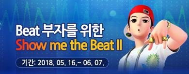 Beat 부자를 위한 Show me the Beat II 성년의 날 맞이 스타일 변신! 기간 : 2018년 5월 16일 ~ 2018년 6월 7일