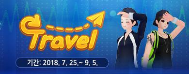Travel 기간: 2018 7. 25. ~ 9. 5.