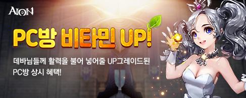 [아이온] PC방 비타민 UP!