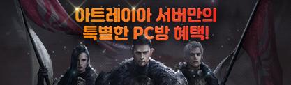 [아이온] 아트레이아 서버 PC방 혜택 안내
