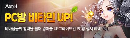 아이온 PC방 비타민 UP!