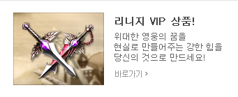 리니지 VIP 상품!