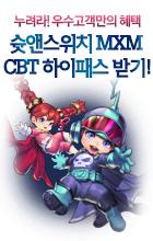 MXM CBT 신청