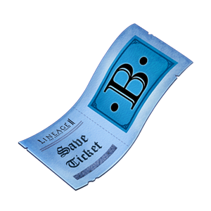 블루 세이브 티켓(R/R95/R99)