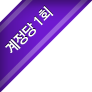 [명작] 스타트 패키지 - 중갑