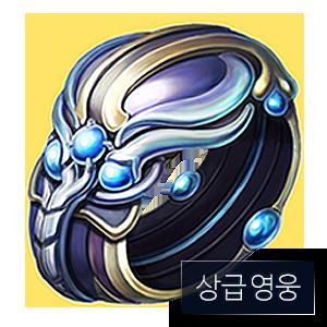 상급 데바의 영웅 반지(5일)