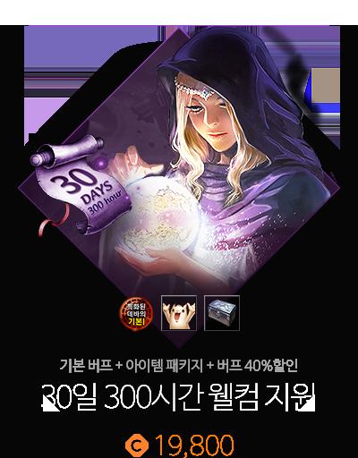 30일 300시간 웰컴 지원 이용권