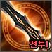 특화된 용사의 전투 I (30일)