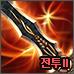 특화된 용사의 전투 II (30일)