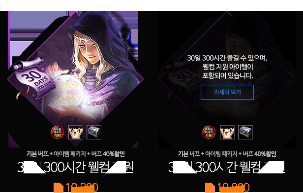 30일 300시간 웰컴 지원
