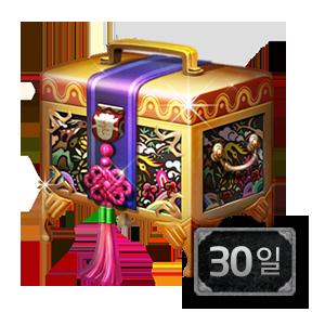각성 곤륜 비공패 상자 (30일)