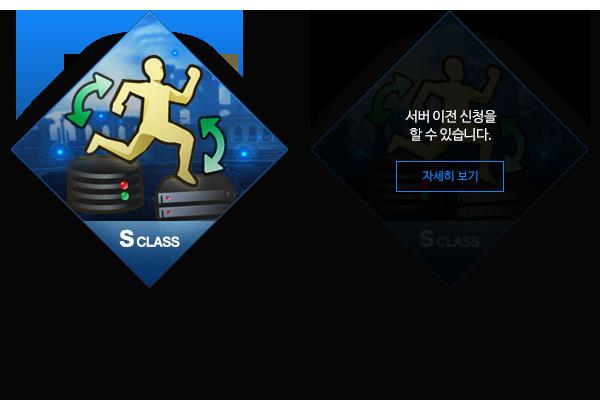 S-Class 서버 이전