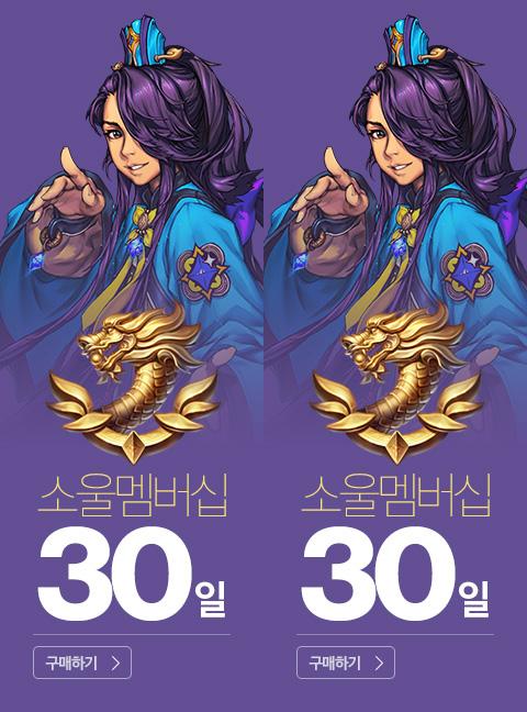 소울 멤버십 (30일)