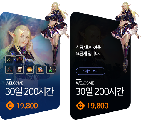 Welcome 30일 200시간